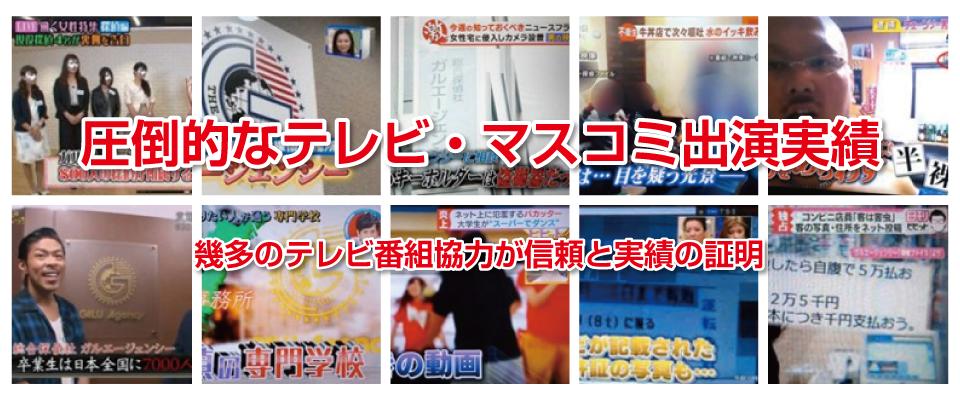 探偵・新橋のメディア出演