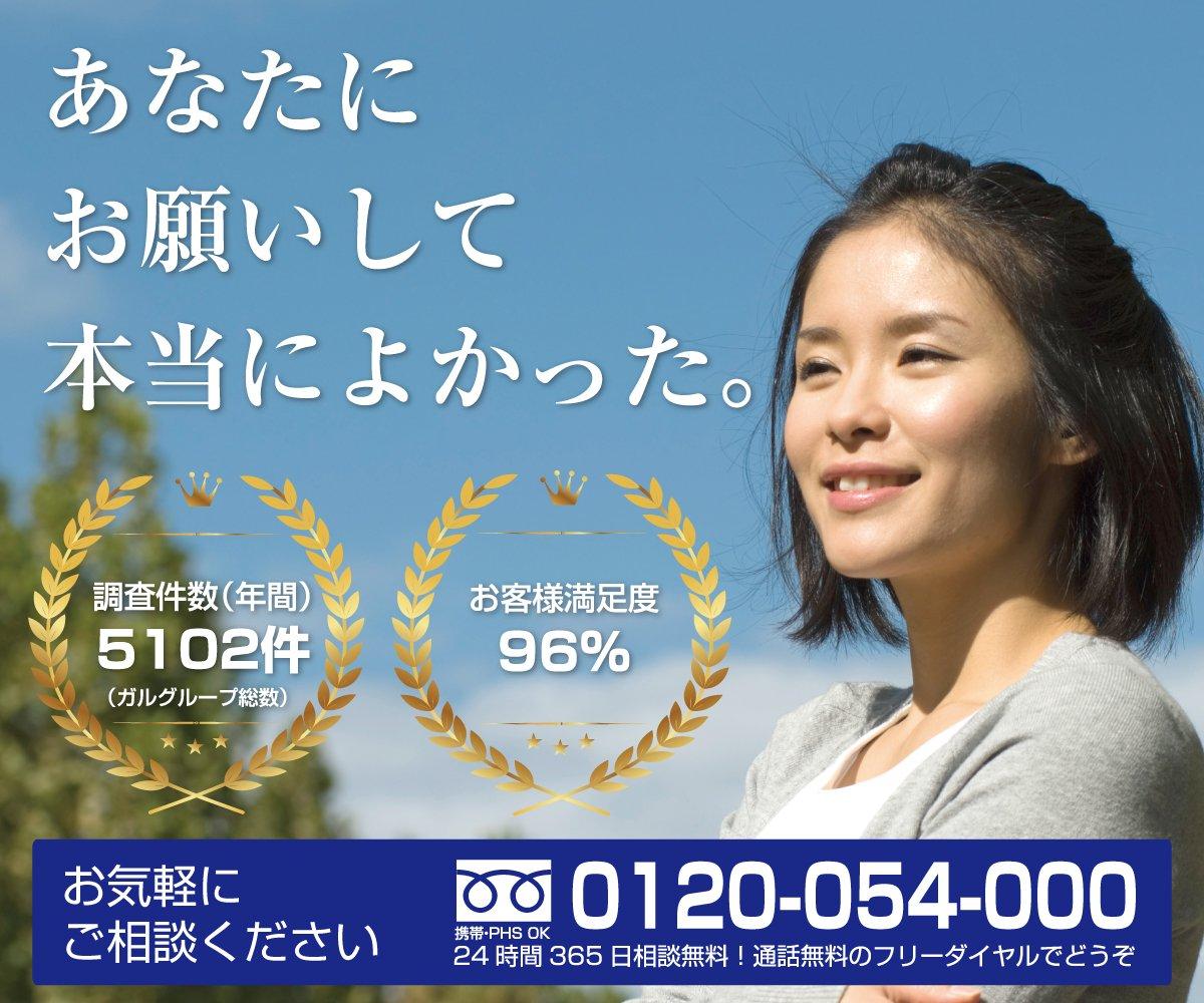総合探偵社ガルエージェンシー武蔵小杉