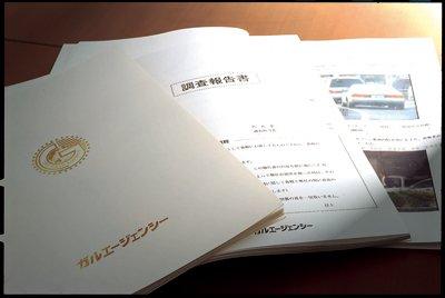 探偵・新橋の信用調査