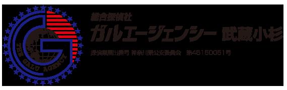 川崎市、武蔵小杉の探偵社「ガルエージェンシー武蔵小杉」浮気調査・人探しなどの探偵調査はお任せ下さい!
